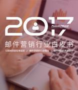 Focussend 正式发布《2017邮件营销行业白皮书》