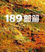 北京电信一号享用全业务 189邮箱免费体验中