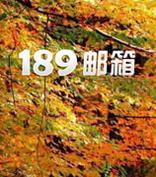中国电信189邮箱首推邮箱查询航班动态服务
