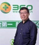 奇虎360总裁齐向东:安全问题的网络边际正在逐步消亡