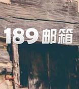 189邮箱:高墙难越,你能选择更多