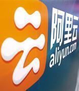 阿里云存储服务降价15% 分享技术红利