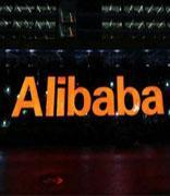 分析称阿里将超越沃尔玛成全球第一大零售商