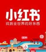 小红书宣布融资超3亿美元,阿里领投腾讯等跟投