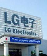 LG电子四季度营业利润预计为753亿韩元 同比大降80%