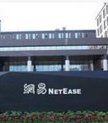 网易CEO丁磊:持续用技术的力量提高教育的效率