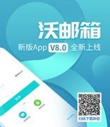 全新视觉 全新体验 沃邮箱APP V 8.0.0版本正式上线