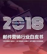 《2018邮件营销行业白皮书》正式发布!