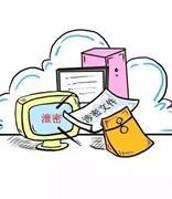 """用电子邮箱传涉密文件?小心网络间谍可能正在""""偷看"""""""
