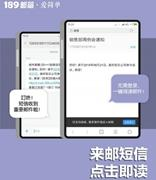 189邮箱短信提醒服务,让工作更简单、高效