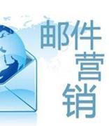 会展邮件营销的优势和具体场景应用