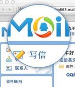 QQ邮箱格式怎么写?原来QQ有多个邮箱格式!