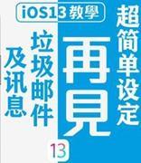 iOS 13 内置邮件及讯息过滤功能!教你6步轻松完成设定