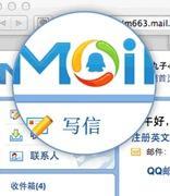 QQ邮箱中邮件进行分类的教程