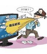 商务电子邮件泄密事件频发 平均每月损失3亿美元
