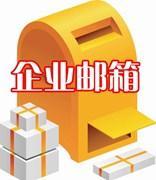 品牌企业邮箱与自建企业邮箱,哪个更胜一筹?