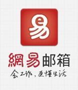 网易邮箱Q2财报总用户数10.46亿,移动端及企业业务双发力