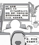 网络安全宣传周系列动漫——邮件安全篇