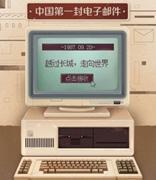 中国第一封电子邮件成功发送32周年,今日头条上线纪念开屏