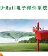 详解U-Mail邮件营销平台API对接发送