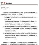 网易人事大地震:严选换帅,拆分邮箱