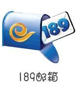 189邮箱携全新功能亮相2019年中国国际信息通信展览会