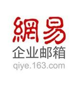 网易邮箱:从中国互联网布道者到经济互联互通的助力者