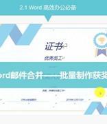 利用Word邮件批量制作获奖证书