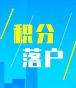 北京:积分落户等20余领域今年应用区块链技术
