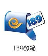 独具匠心 安全可靠——中国电信的189邮箱