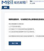QQ邮箱现已停止新增域名及域名邮箱帐号功能