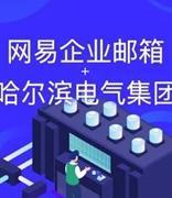 网易企业邮箱助力哈尔滨电气集团升级邮件通信体系
