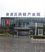 湖南省第一家省级区块链产业园落户娄底万宝新区