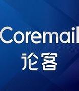 Coremail论客入选广州市疫情防控及支持企业开工信息技术方案