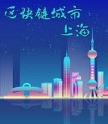 2020上海区块链国际周将于9月在虹口举办