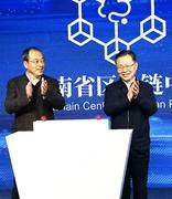云南省区块链中心正式挂牌 24家首批企业入驻