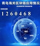 青岛海关区块链数据分享系统上链实测
