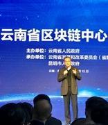 阿里等24企入驻中国首个区块链中心