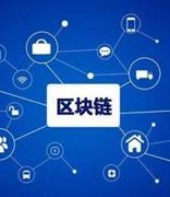 中国下个月启动区块链服务网络