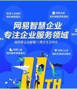 """网易企业邮箱迎来11周年 发布全新slogan""""安全稳定 连通世界"""""""