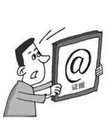 在劳动争议中,公司能将电子邮件作为证据使用吗?