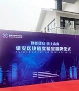 雄安区块链实验室在启迪之星·雄安未来城市创新中心揭牌