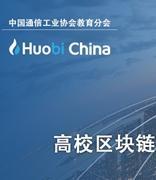 火币中国联合中国通信工业协会教育分会共建区块链实验室