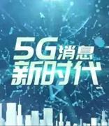 运营商齐推5G消息,短信入口也能长出支付宝