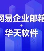 网易企业邮箱助力华天软件高效协同办公