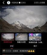 中国电信在珠峰开通 5G 服务,并实时直播世界最高峰