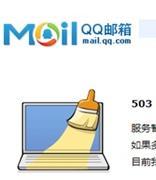 "QQ邮箱崩溃:客服页面""可能闭关修炼中或已圆寂"""