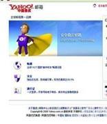 YahooMail和Hotmail帐户持有人很高兴能够检索到他们的邮件