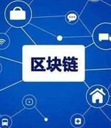 海南省启动跨境金融区块链服务平台试点