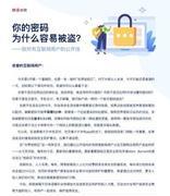 """""""世界密码日""""再提安全 网易邮箱提倡帐号保护的""""密码文化"""""""